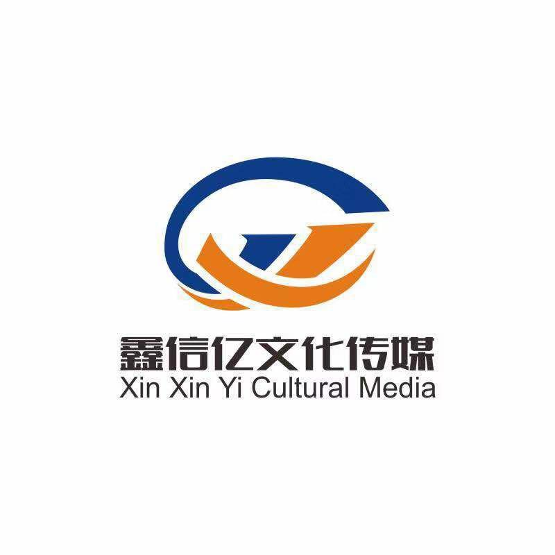山西鑫信亿文化传媒有限公司