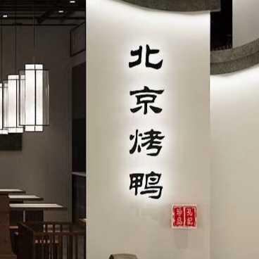 孔记·北京烤鸭