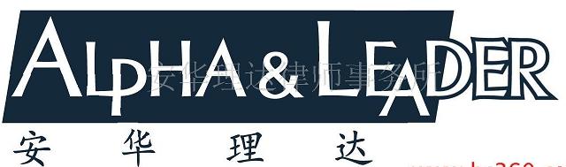 安华理达企业管理咨询有限公司南京分公司