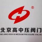 北京高中压阀门科技集团有限公司