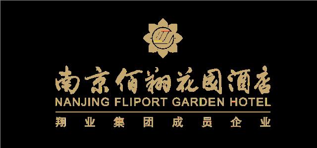 南京佰翔花园酒店有限公司