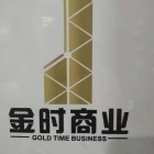 南京金时商业管理有限公司