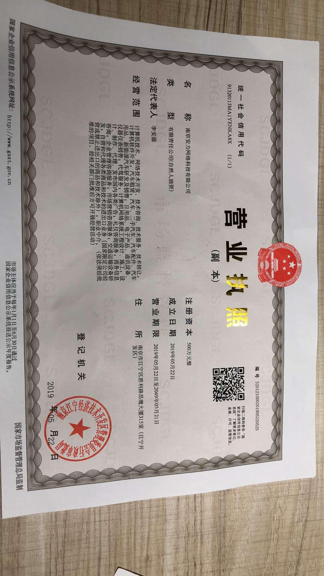 南京安力网络科技有限公司